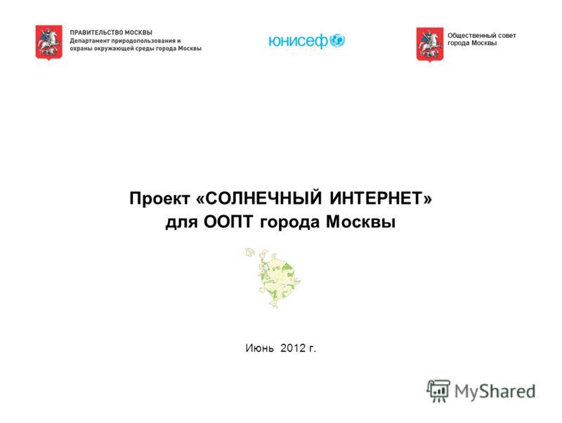 Проект «СОЛНЕЧНЫЙ ИНТЕРНЕТ» для ООПТ города Москвы Июнь 2012 г. 5 Общественный совет города Москвы