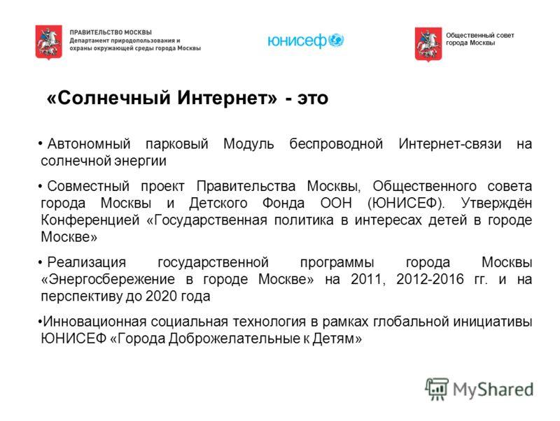 «Солнечный Интернет» - это Автономный парковый Модуль беспроводной Интернет-связи на солнечной энергии Совместный проект Правительства Москвы, Общественного совета города Москвы и Детского Фонда ООН (ЮНИСЕФ). Утверждён Конференцией «Государственная п