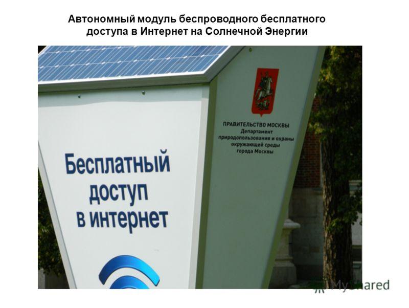 Автономный модуль беспроводного бесплатного доступа в Интернет на Солнечной Энергии