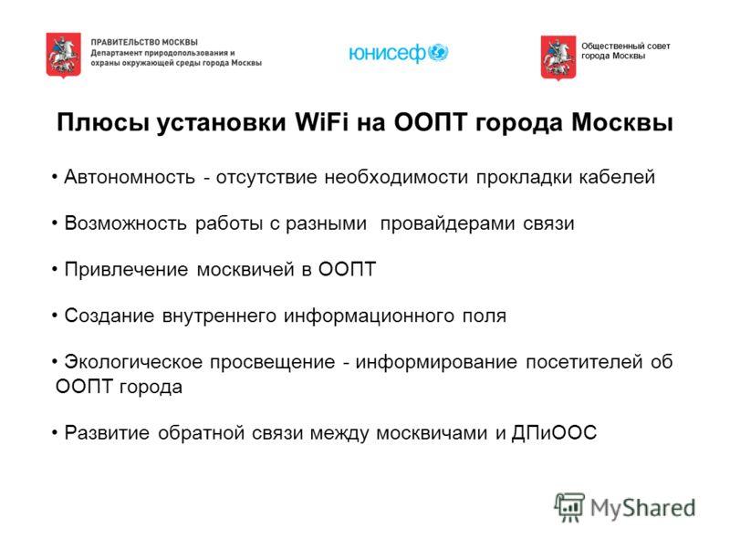 Плюсы установки WiFi на ООПТ города Москвы Автономность - отсутствие необходимости прокладки кабелей Возможность работы с разными провайдерами связи Привлечение москвичей в ООПТ Создание внутреннего информационного поля Экологическое просвещение - ин