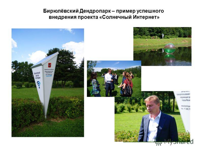 Бирюлёвский Дендропарк – пример успешного внедрения проекта «Солнечный Интернет»