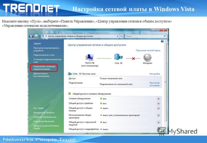 Настройка сетевой платы в Windows Vista Нажмите кнопку «Пуск», выберите «Панель Управления», «Центр управления сетями и общим доступом» «Управление сетевыми подключениями»,