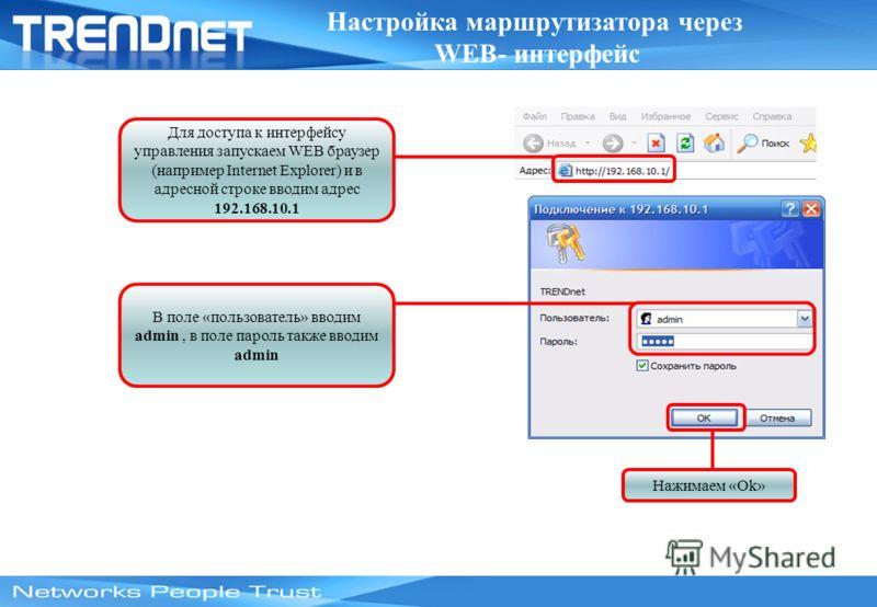 Настройка маршрутизатора через WEB- интерфейс Для доступа к интерфейсу управления запускаем WEB браузер (например Internet Explorer) и в адресной строке вводим адрес 192.168.10.1 В поле «пользователь» вводим admin, в поле пароль также вводим admin На
