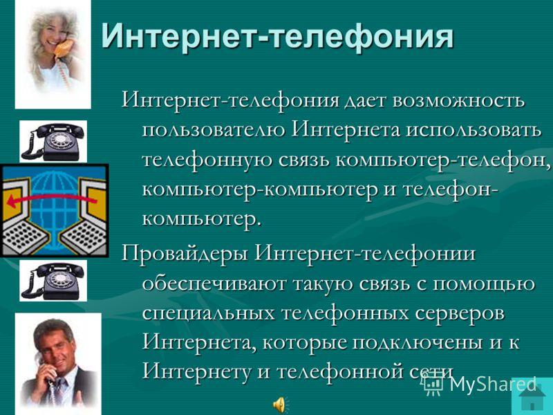 Чтобы стать абонентом системы ICQ, достаточно скачать программу ICQ-клиент с файлового сервера (www.freeware.ru) и в процессе ее установки зарегистрироваться www.freeware.ru Система интерактивного общения ICQ интегрирует различные формы общения: элек