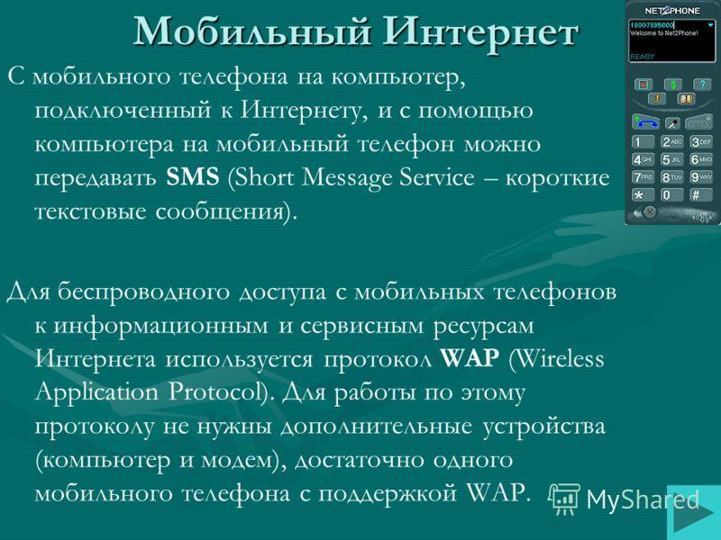 Интернет-телефония Интернет-телефония дает возможность пользователю Интернета использовать телефонную связь компьютер-телефон, компьютер-компьютер и телефон- компьютер. Провайдеры Интернет-телефонии обеспечивают такую связь с помощью специальных теле