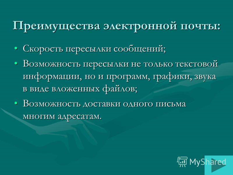 Адресация: Кому@Куда school3@sosnovoborsk.ru Систему обмена информацией в глобальной сети называют электронной почтой (E-mail). Для организации обмена с помощью компьютерной сети предназначены почтовые программы (майлеры): Outlook Express The Bat На