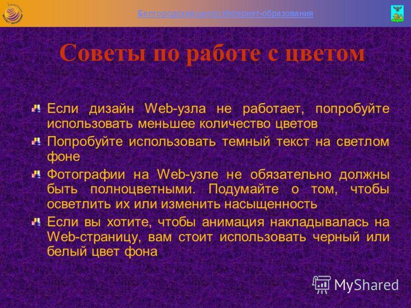 Белгородский центр Интернет-образования Поддержка цветов браузерами Системы управления цветом резервируют 40 цветов для системного программного обеспечения компьютера. 216 – это точное число цветов, с которыми должны работать Web-дизайнеры. Работа вн