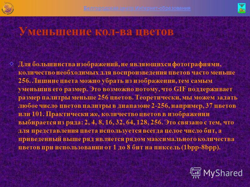 Белгородский центр Интернет-образования Оптимизация *.gif-изображений Методы оптимизации можно разделить на следующие типы (исключая оптимизацию анимированных GIFов): уменьшение количества цветов оптимизация палитры изображения стилизация изображения