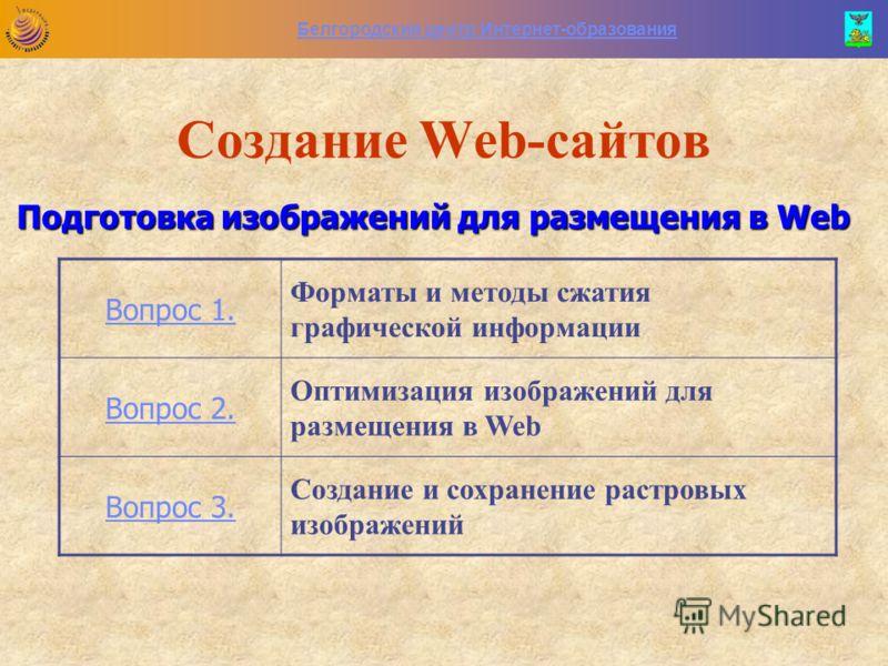Белгородский центр Интернет-образования Создание Web-сайтов Подготовка изображений для размещения в Интернете