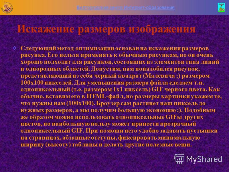 Белгородский центр Интернет-образования Стилизация изображения Для уменьшения количества используемых цветов в изображениях, содержащих фотографические сюжеты, возможно применение стилизации фотографии. Для этого можно воспользоваться такими приемами
