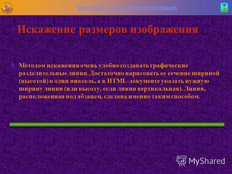 Белгородский центр Интернет-образования Искажение размеров изображения Следующий метод оптимизации основан на искажении размеров рисунка. Его нельзя применять к обычным рисункам, но он очень хорошо подходит для рисунков, состоящих из элементов типа л