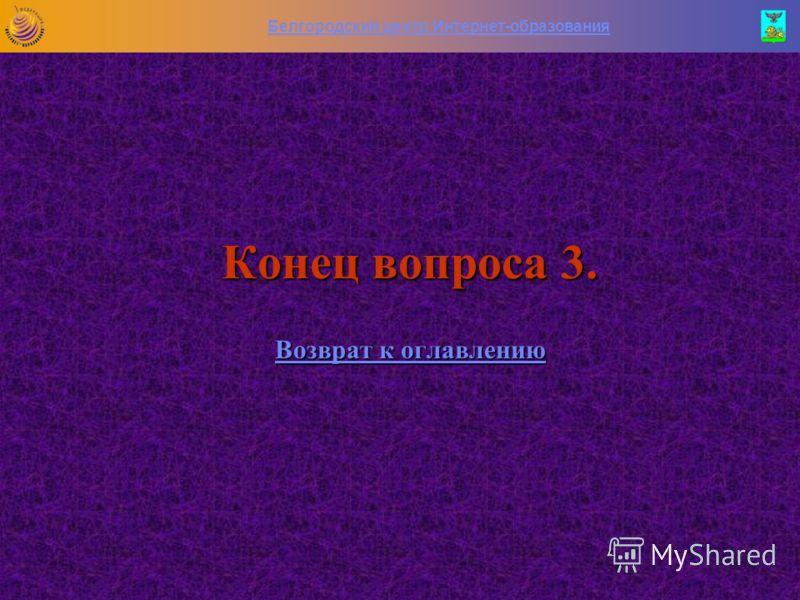 Белгородский центр Интернет-образования Вопрос 3 рассматривается в ходе практической работы с программой Adobe Photoshop