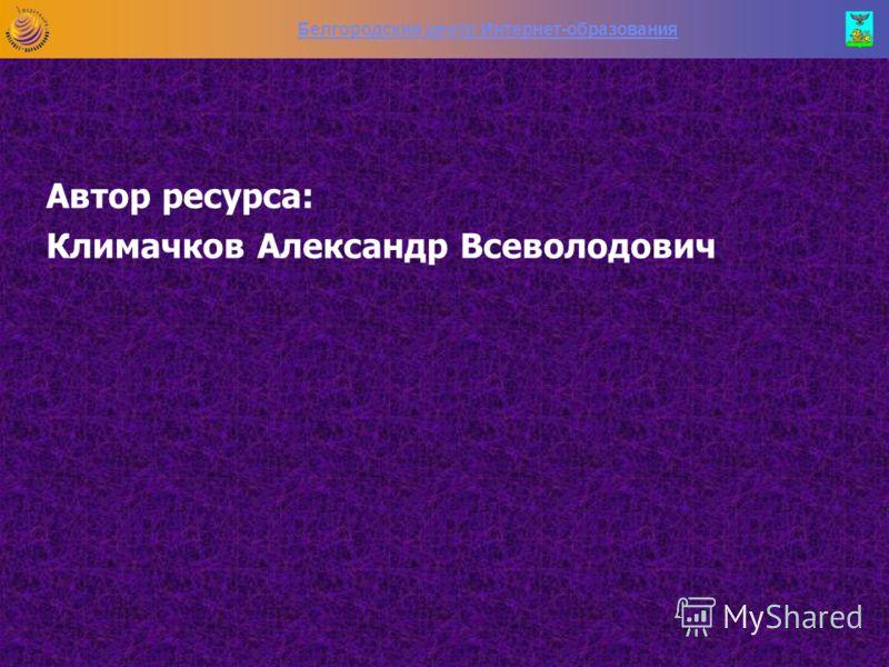 Белгородский центр Интернет-образования Конец вопроса 3. Возврат к оглавлению Возврат к оглавлению Возврат к оглавлению