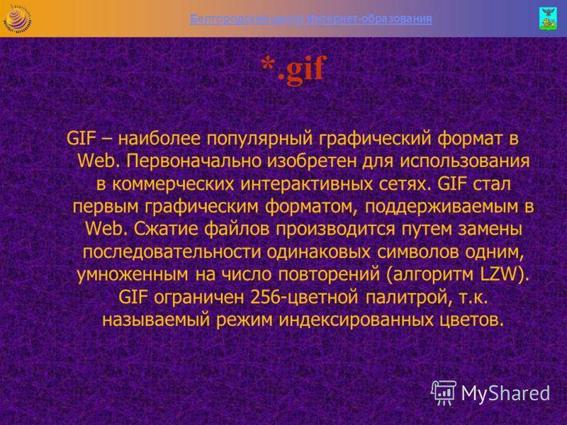 Белгородский центр Интернет-образования Форматы изображений в Web: GIF – Graphics Interchange Format JPEG – Joint Photographic Experts Group PNG – Portable Network Graphics
