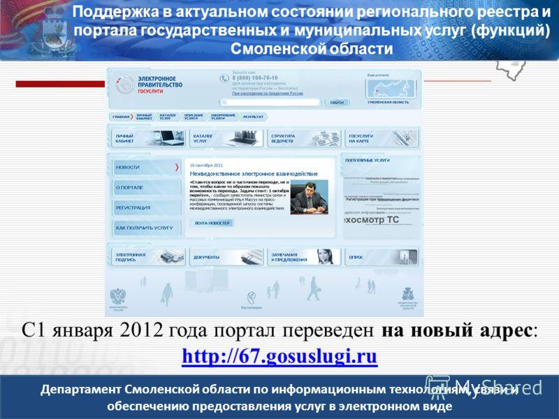 Департамент Смоленской области по информационным технологиям, связи и обеспечению предоставления услуг в электронном виде С1 января 2012 года портал переведен на новый адрес: http://67.gosuslugi.ru http://67.gosuslugi.ru Поддержка в актуальном состоя
