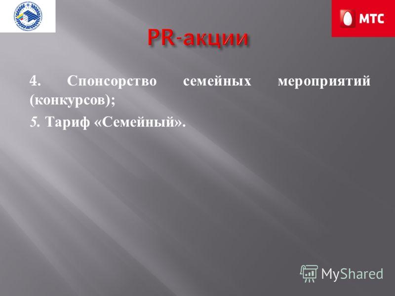 4. Спонсорство семейных мероприятий ( конкурсов ); 5. Тариф « Семейный ».