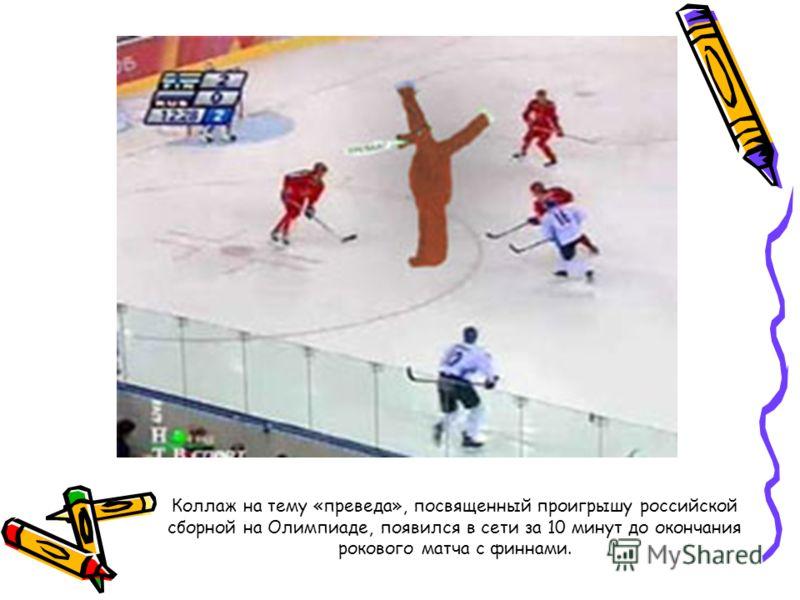 Коллаж на тему «преведа», посвященный проигрышу российской сборной на Олимпиаде, появился в сети за 10 минут до окончания рокового матча с финнами.