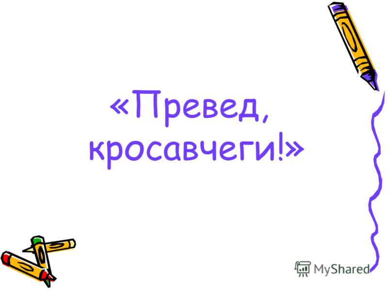 «Превед, кросавчеги!»
