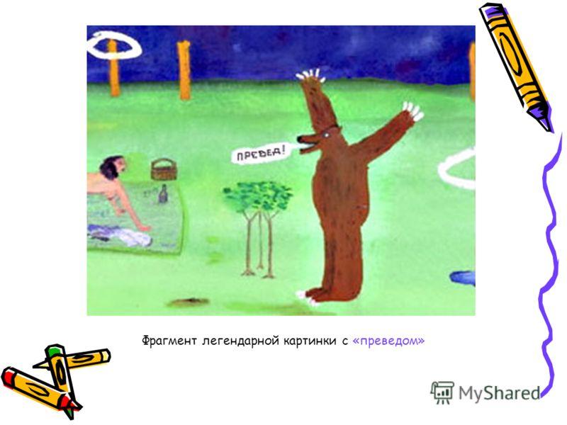 Фрагмент легендарной картинки с «преведом»