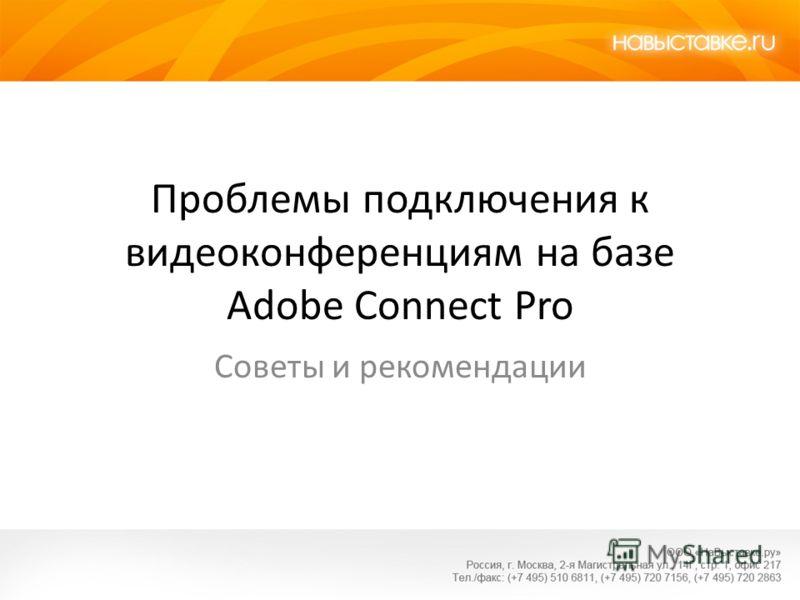 Проблемы подключения к видеоконференциям на базе Adobe Connect Pro Советы и рекомендации