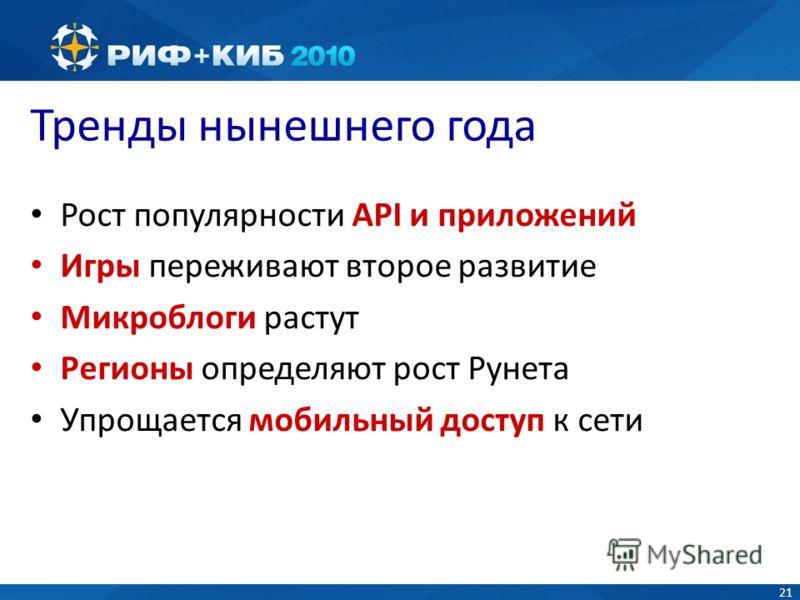 21 Тренды нынешнего года Рост популярности API и приложений Игры переживают второе развитие Микроблоги растут Регионы определяют рост Рунета Упрощается мобильный доступ к сети