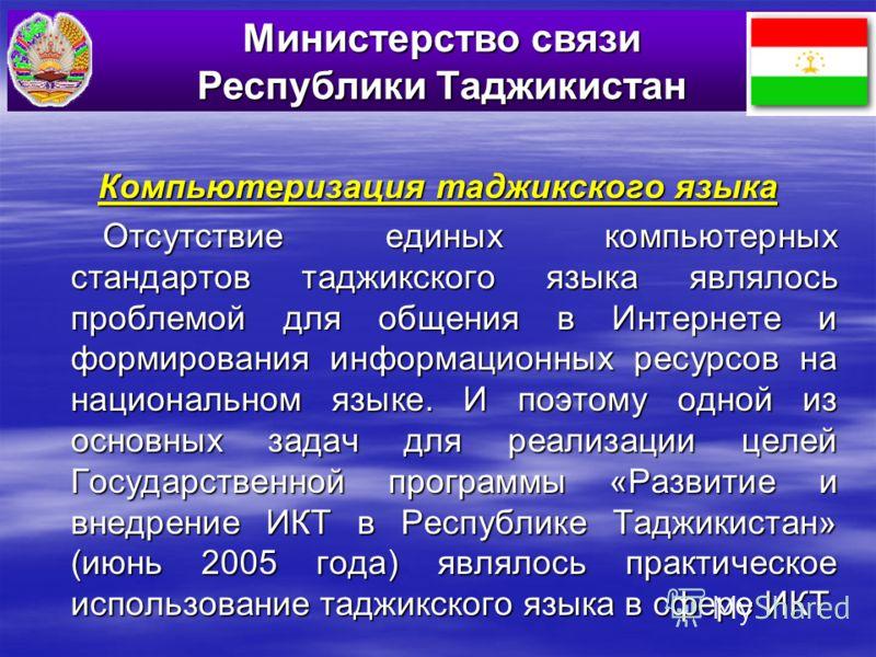 Так как территория Таджикистана является преимущественно горно- каменистой (93%), волоконно- оптический кабель в основном будет воздушного (подвесного типа) с использованием существующих линий связи, а также с использованием для данного Проекта линии