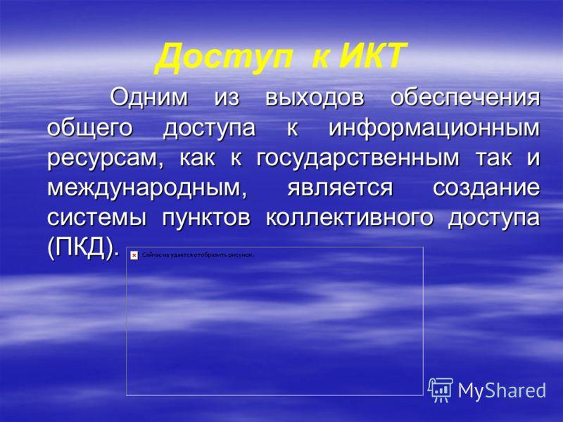 Доступ к ИКТ Для повсеместного доступа населения республики к выгодам ИКТ и для ведения внутригосударственного электронного документооборота был разработан и утвержден стандарт кодировки и раскладки на клавиатуре компьютеров символов таджикского алфа