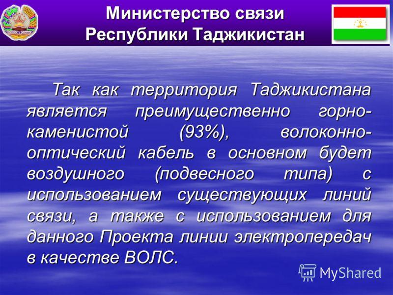 IP/VC Транспортная сеть Телекоммуникаций в Республике Таджикистан