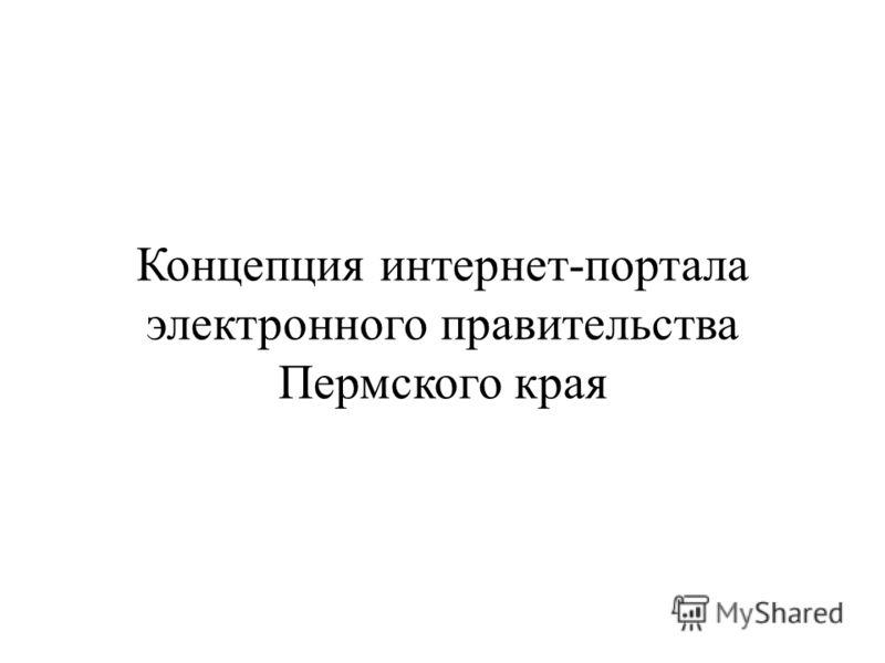 Концепция интернет-портала электронного правительства Пермского края