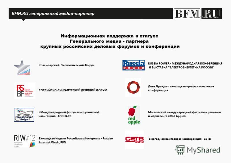 BFM.ru – Генеральный медиа - партнер … Информационная поддержка в статусе Генерального медиа - партнера крупных российских деловых форумов и конференций BFM.RU генеральный медиа-партнер Ежегодная Неделя Российского Интернета - Russian Internet Week,