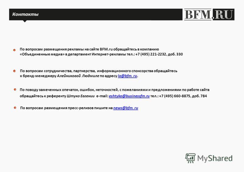 Контакты По вопросам размещения рекламы на сайте BFM.ru обращайтесь в компанию «Объединенные медиа» в департамент Интернет-рекламы тел.: +7 (495) 221-2232, доб. 330 По вопросам сотрудничества, партнерства, информационного спонсорства обращайтесь к бр