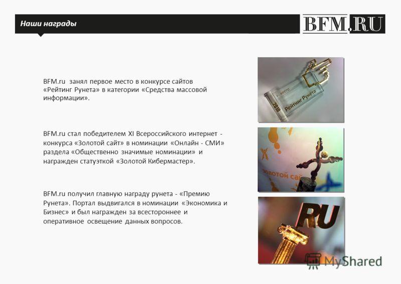 BFM.ru занял первое место в конкурсе сайтов «Рейтинг Рунета» в категории «Средства массовой информации». BFM.ru стал победителем XI Всероссийского интернет - конкурса «Золотой сайт» в номинации «Онлайн - СМИ» раздела «Общественно значимые номинации»