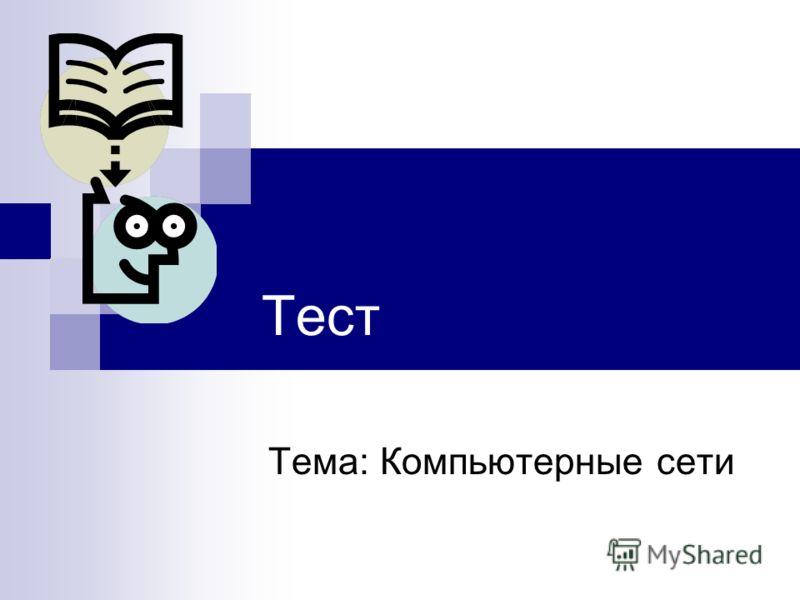 Тест Тема: Компьютерные сети