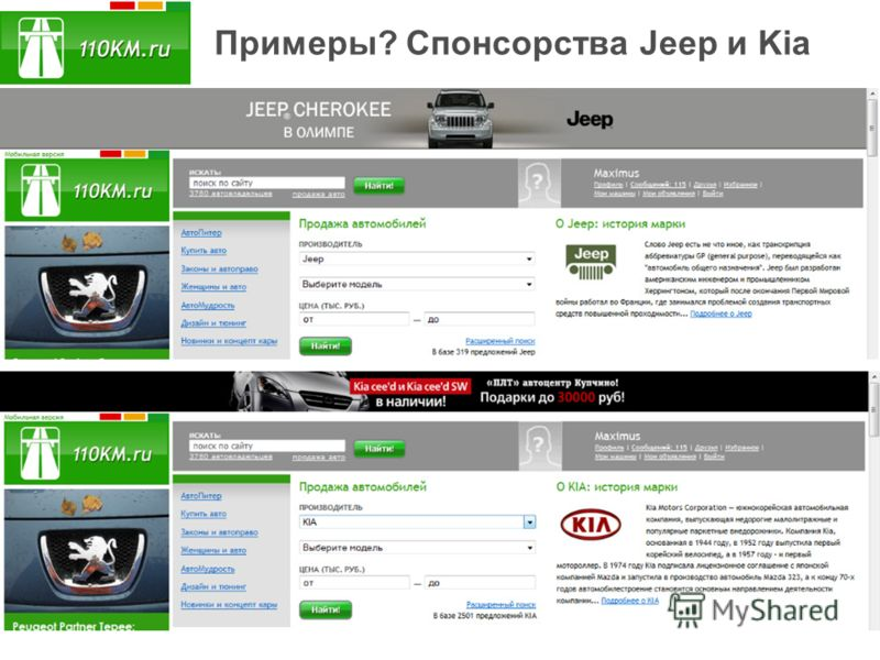 Примеры? Спонсорства Jeep и Kia