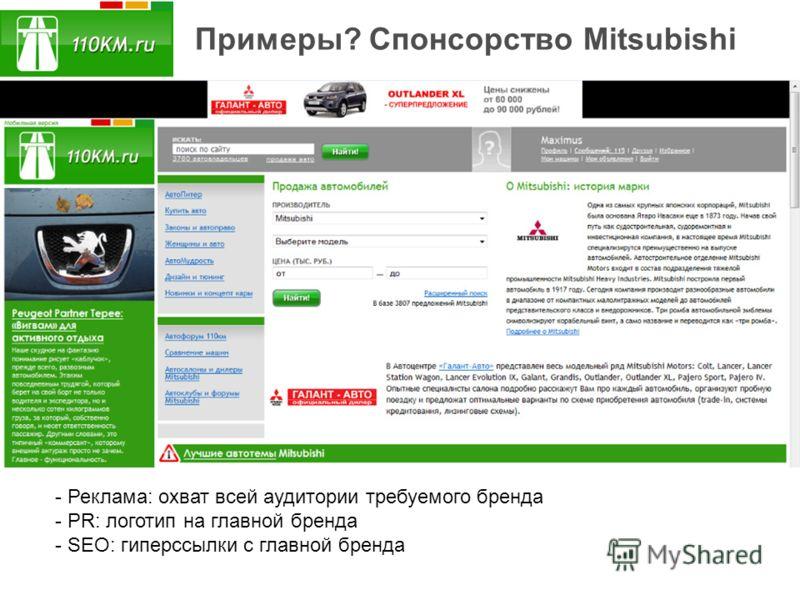 Примеры? Спонсорство Mitsubishi - Реклама: охват всей аудитории требуемого бренда - PR: логотип на главной бренда - SEO: гиперссылки с главной бренда