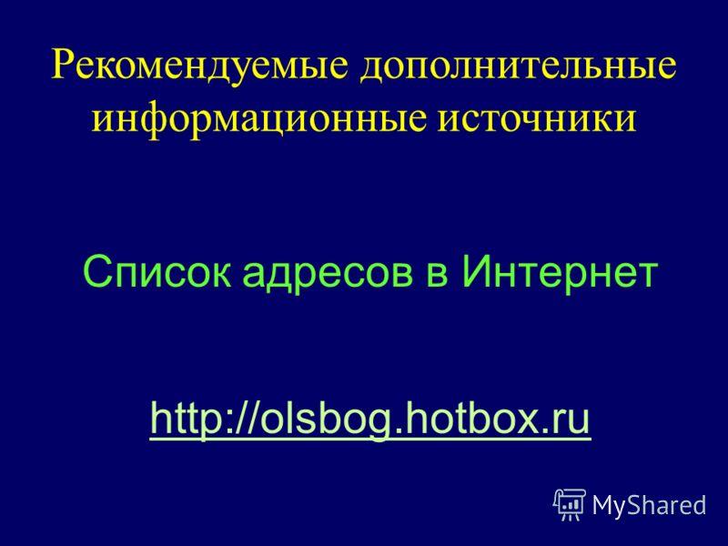 Список адресов в Интернет http://olsbog.hotbox.ru Рекомендуемые дополнительные информационные источники