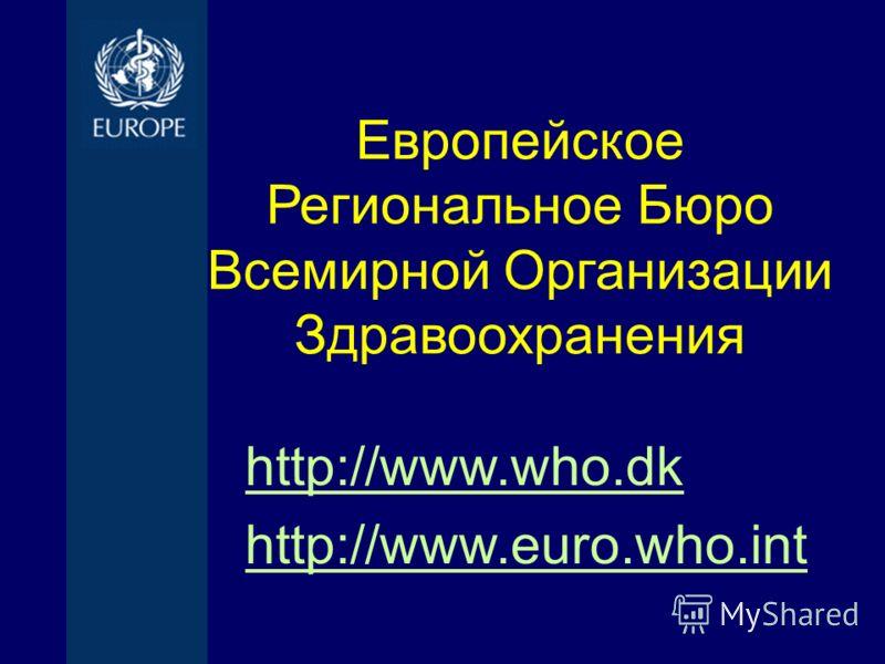Европейское Региональное Бюро Всемирной Организации Здравоохранения http://www.who.dk http://www.euro.who.int