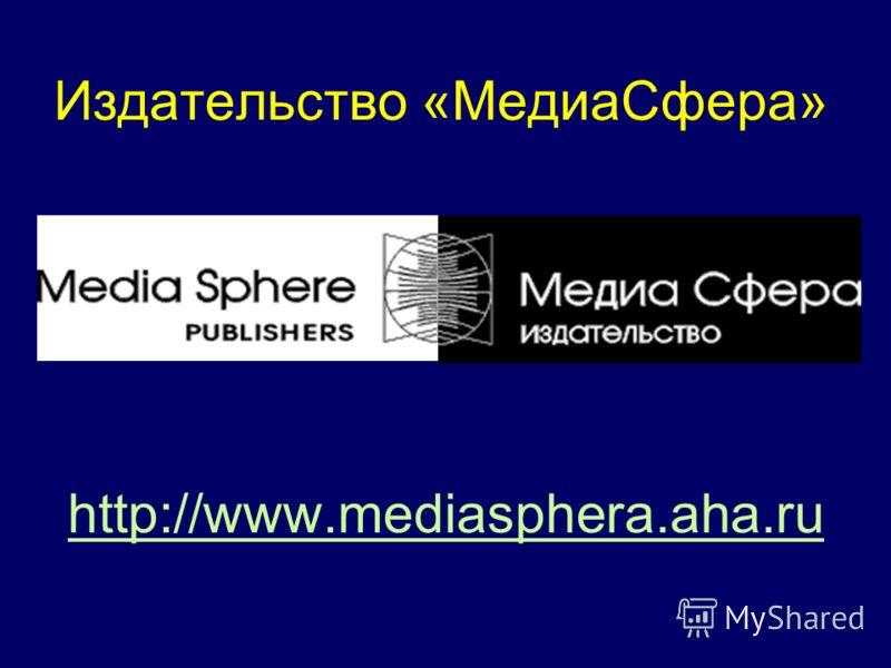 Издательство «МедиаСфера» http://www.mediasphera.aha.ru