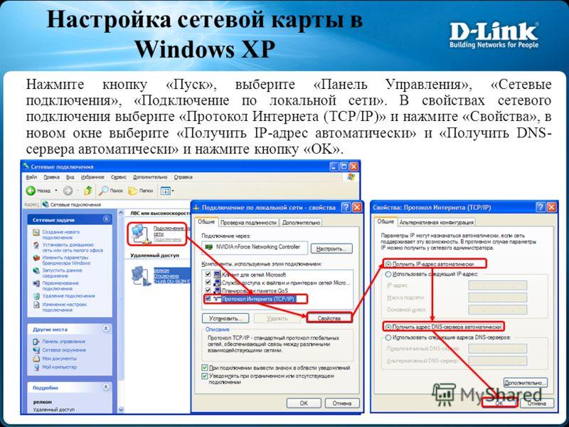 Нажмите кнопку «Пуск», выберите «Панель Управления», «Сетевые подключения», «Подключение по локальной сети». В свойствах сетевого подключения выберите «Протокол Интернета (TCP/IP)» и нажмите «Свойства», в новом окне выберите «Получить IP-адрес автома
