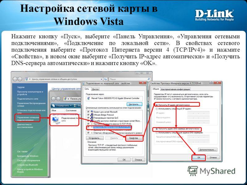 Нажмите кнопку «Пуск», выберите «Панель Управления», «Управления сетевыми подключениями», «Подключение по локальной сети». В свойствах сетевого подключения выберите «Протокол Интернета версии 4 (TCP/IPv4)» и нажмите «Свойства», в новом окне выберите