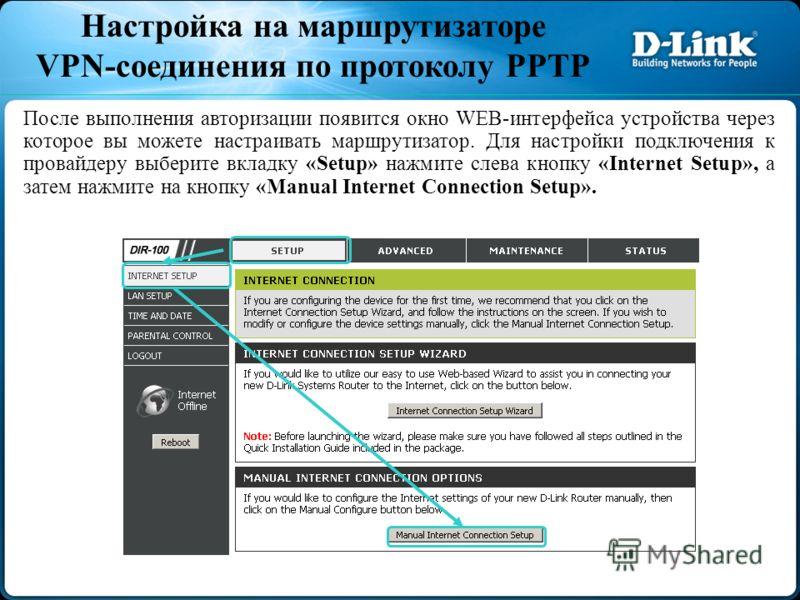 После выполнения авторизации появится окно WEB-интерфейса устройства через которое вы можете настраивать маршрутизатор. Для настройки подключения к провайдеру выберите вкладку «Setup» нажмите слева кнопку «Internet Setup», а затем нажмите на кнопку «