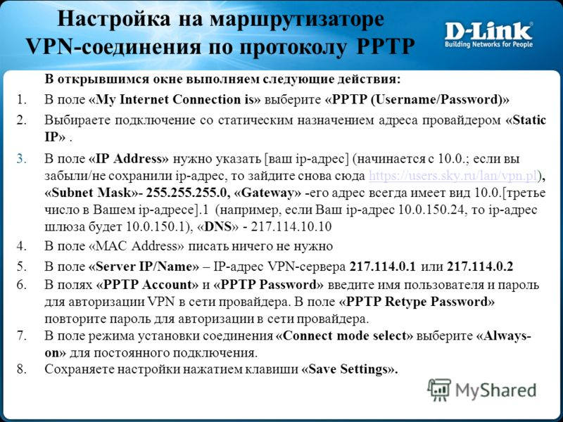 В открывшимся окне выполняем следующие действия: 1.В поле «My Internet Connection is» выберите «PPTP (Username/Password)» 2.Выбираете подключение со статическим назначением адреса провайдером «Static IP». 3.В поле «IP Address» нужно указать [ваш ip-а