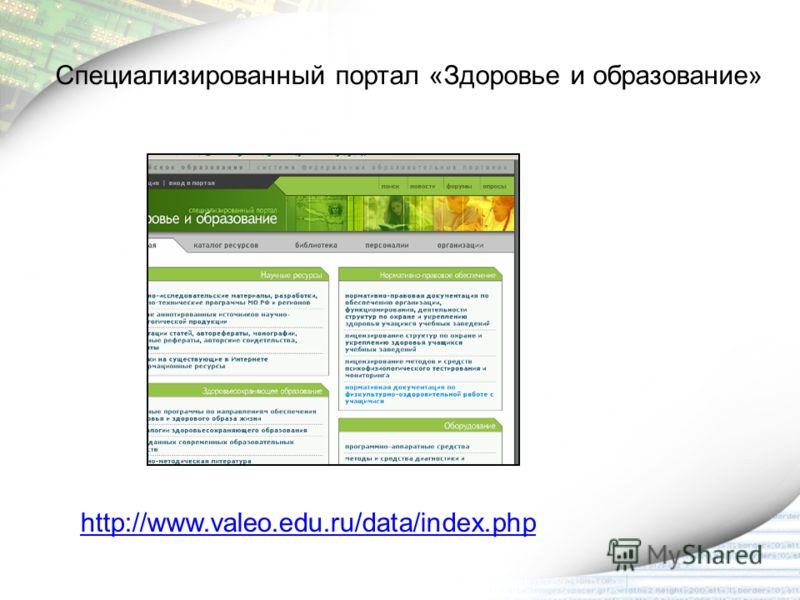 http://www.valeo.edu.ru/data/index.php Специализированный портал «Здоровье и образование»