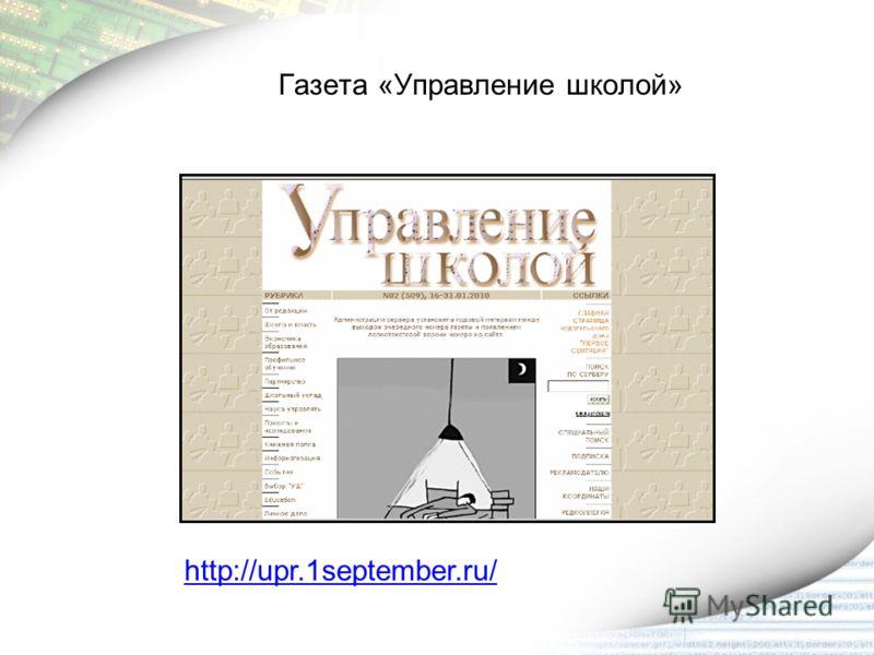 Газета «Управление школой» http://upr.1september.ru/