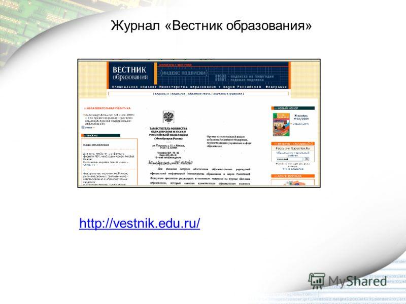 http://vestnik.edu.ru/ Журнал «Вестник образования»