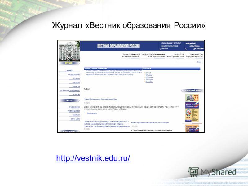 Журнал «Вестник образования России» http://vestnik.edu.ru/