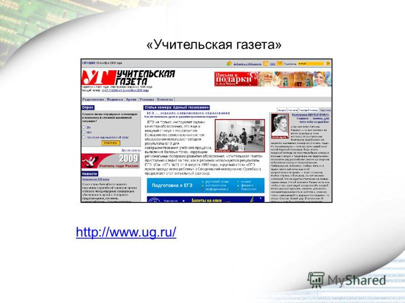 http://www.ug.ru/ «Учительская газета»