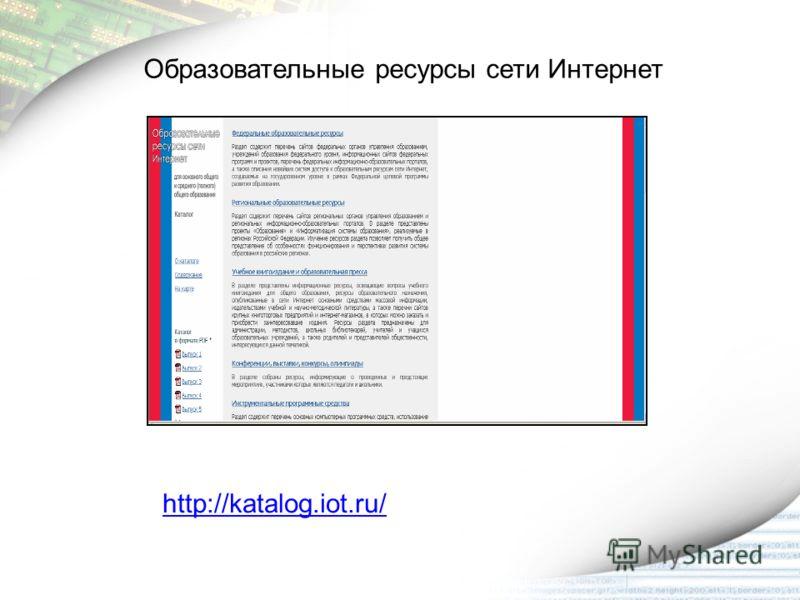 http://katalog.iot.ru/ Образовательные ресурсы сети Интернет