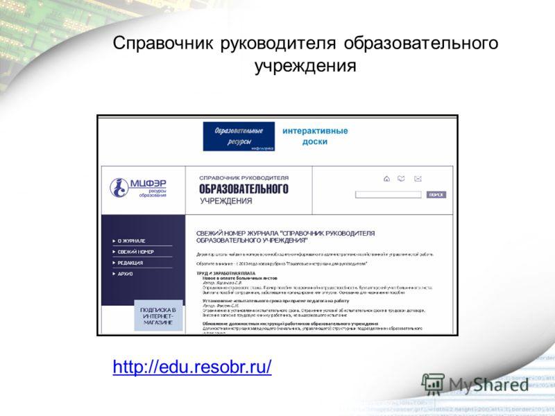 Справочник руководителя образовательного учреждения http://edu.resobr.ru/
