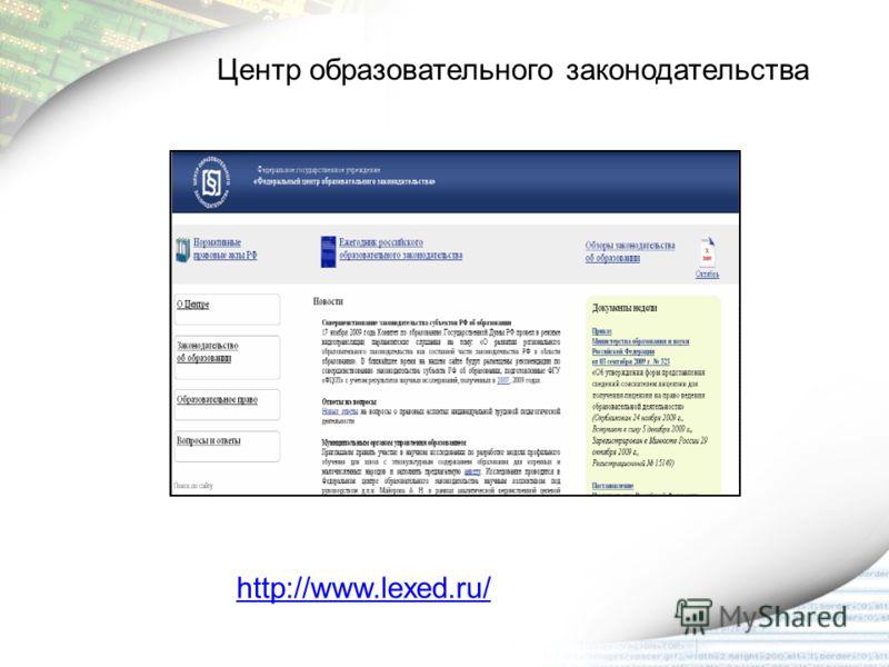Центр образовательного законодательства http://www.lexed.ru/